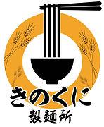 【完成品】きのくに製麺所ロゴ.jpg