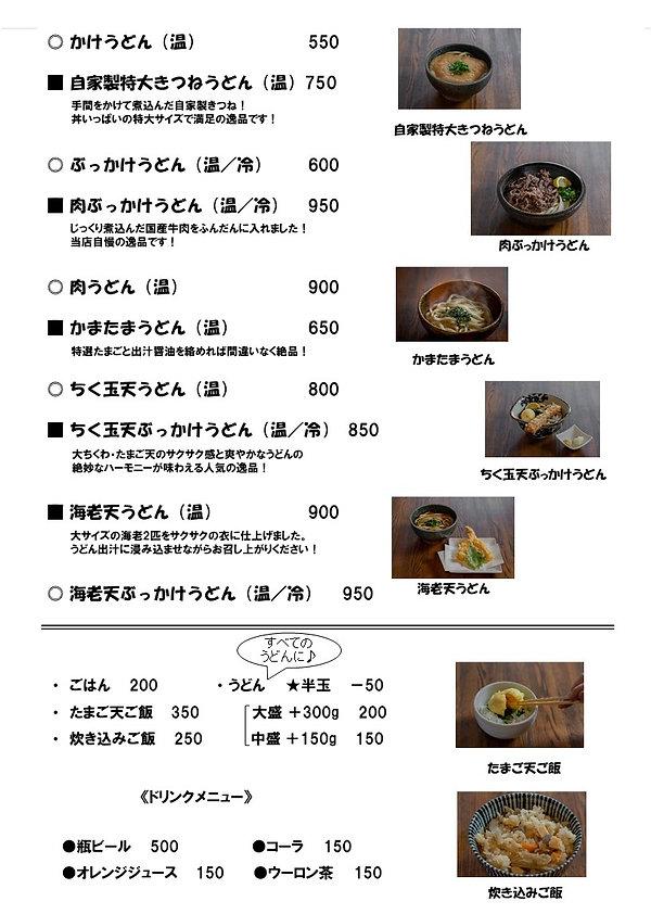 【HP用】きのくに製麺所メニュー.jpg