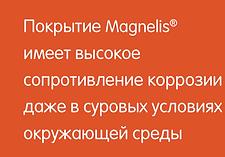 Магнелис о 08.04.25.png