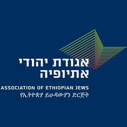 אגודת יהודי אתיופיה