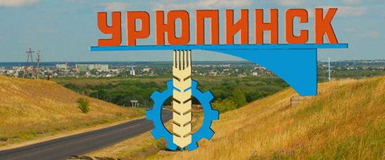 Урюпинск - столица российской провинции