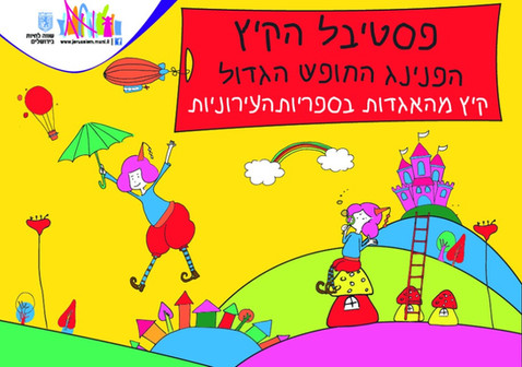 פסטיבל קיץ בספריות העירוניות