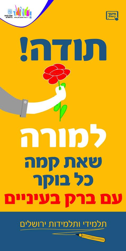 יום המורה בירושלים