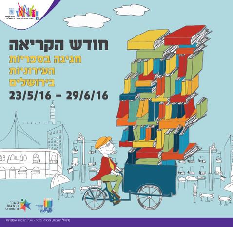 חודש הקריאה בירושלים