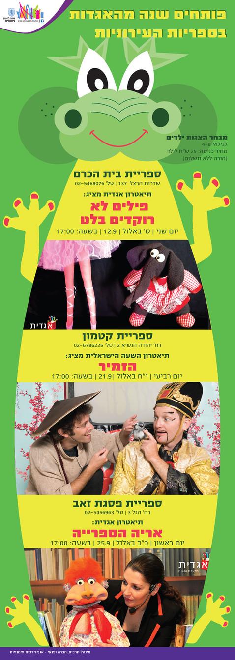 פסטיבל הצגות ילדים בירושלים