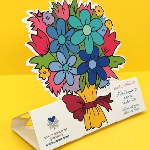 כרטיס ברכה תלת מימדי נפתח כזר פרחים