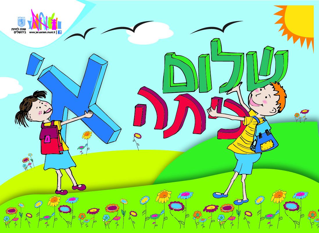 postcard hebrew-02