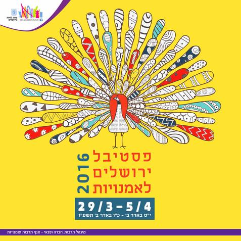 פסטיבל ירושלים לאמנויות