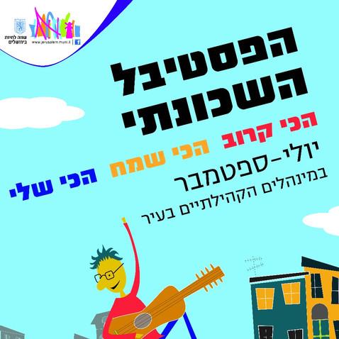 פסטיבל הספר העברי