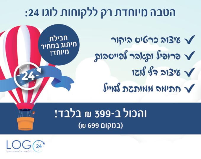 לוגו 24 - חבילת מיתוג במחיר מיוחד