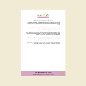 דף לוגו - טלי בובה