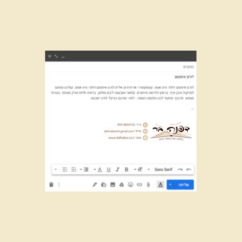 חתימה למייל - דפנה בר