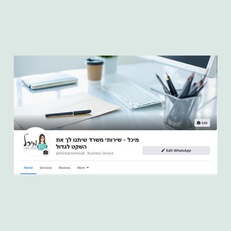 פרופיל וקאבר לפייסבוק - מיכל שירותי משרד