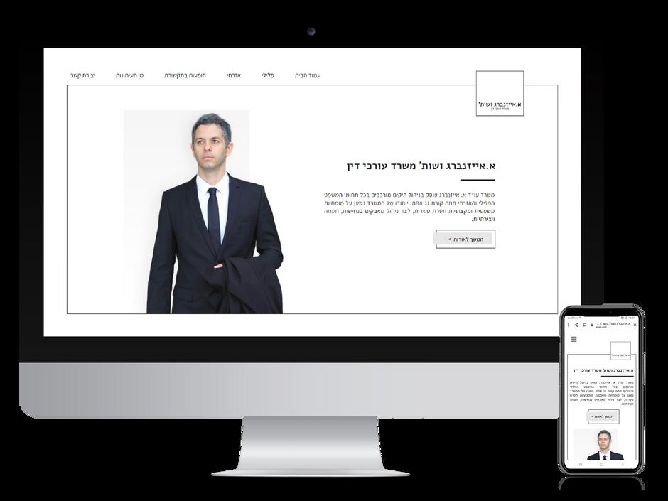 ETIGITAL - עיצוב אתרים