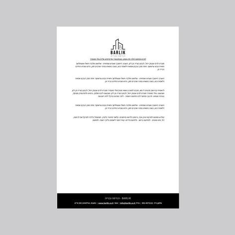 דף לוגו - BARLIK