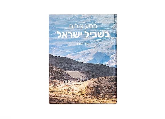 73 לישראל - זה שביל ישראל   nona