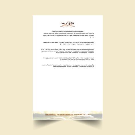 דף לוגו - דפנה בר