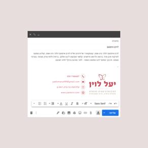 חתימה למייל - יעל לוין