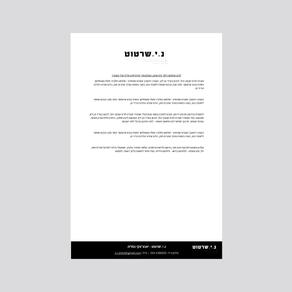 דף לוגו - נ.י שרטוט