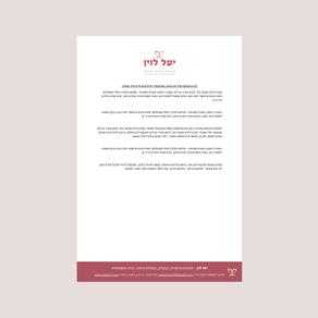 דף לוגו - יעל לוין