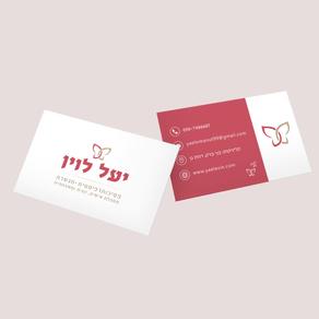 כרטיס ביקור - יעל לוין