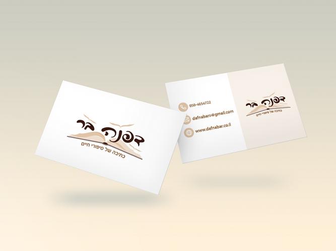 לוגו 24 - עיצוב לוגו - חבילת מיתוג - כרטיס ביקור דפנה בר