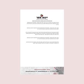 דף לוגו - יינות תמר