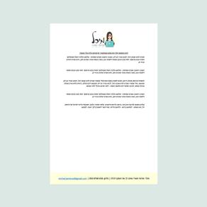 דף לוגו - מיכל שירותי משרד