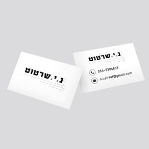 כרטיס ביקור - נ.י שרטוט