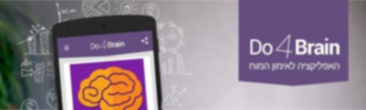 """do4brain - אפליקציה לאימון המוח - ד""""ר יוסי חלמיש"""