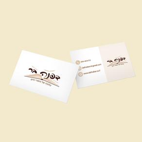 כרטיס ביקור - דפנה בר