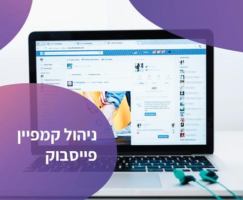 ניהול קמפיין פייסבוק