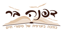 דפנה בר - כתיבה של סיפורי חיים - לוגו