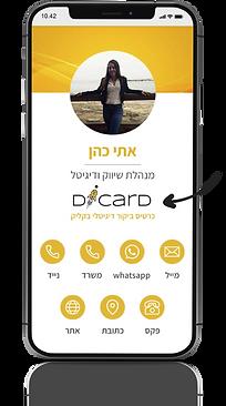 diacrd - כרטיס ביקור דיגיטלי