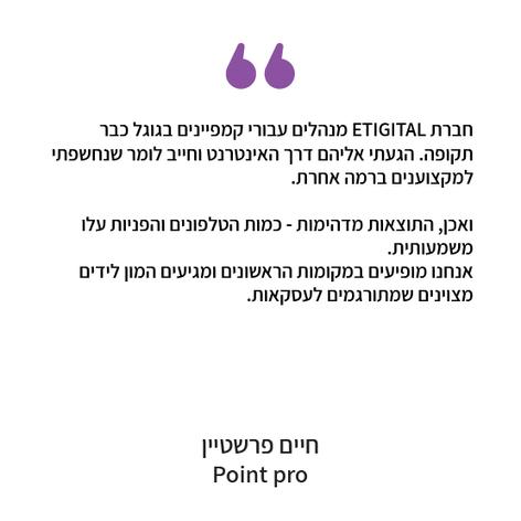 ETIGITAL - המלצות מלקוחות