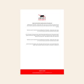 דף לוגו - SMART SHORT