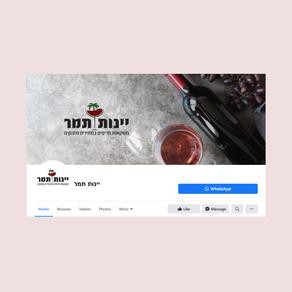 פרופיל וקאבר לפייסבוק - יינות תמר