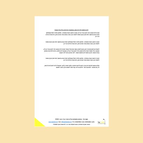 """דף לוגו - מאור טל בע""""מ"""