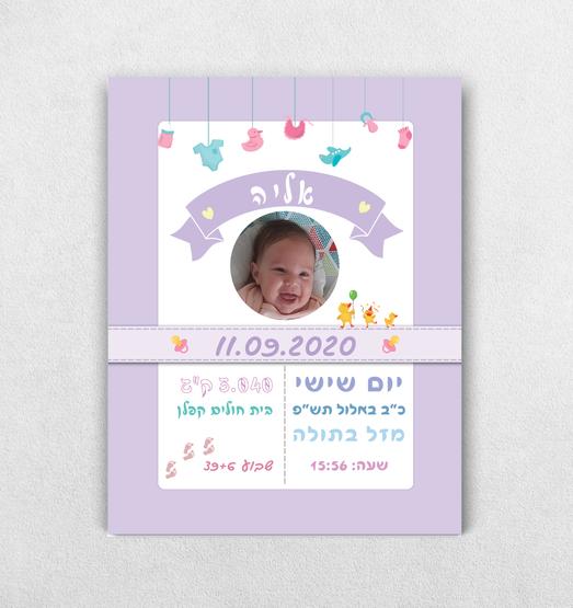 Print Your Love - תעודת לידה על קנבס