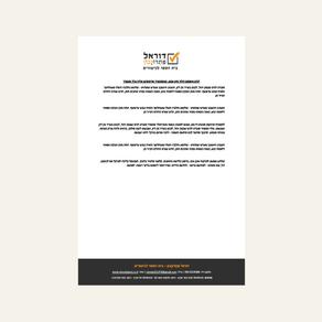 דף לוגו - דוראל בית הספר לכישורים