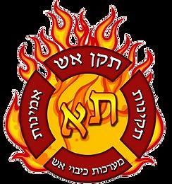 לוגו תקן אש-02.png