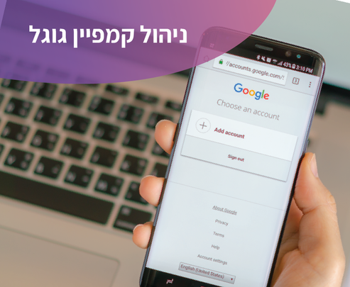 ניהול קמפיין גוגל