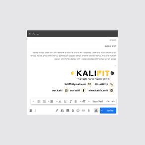 חתימה למייל - KALIFIT