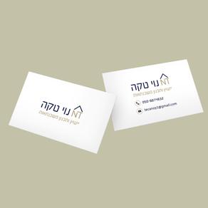 כרטיס ביקור - נוי טקה