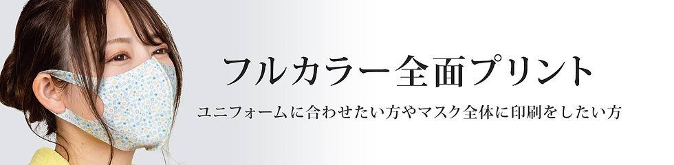 フルカラー全面プリント header.jpg