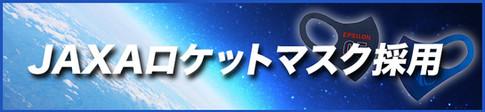 Banner_JAXA.jpg