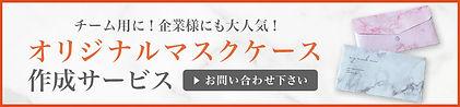 Banner_マスクケース.jpg
