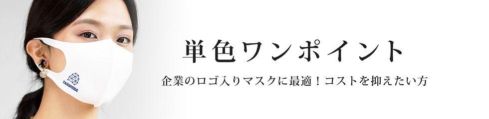 単色ワンポイント header.jpg