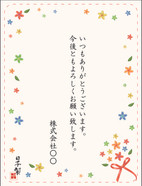 メッセージカード_014.jpg