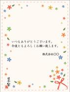 メッセージカード_015.jpg